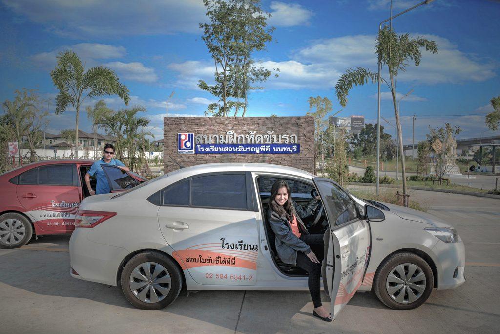 สอนขับรถ นนทบุรี