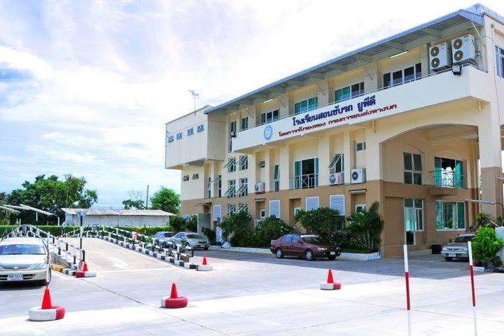 UDD Ramintra Driving School