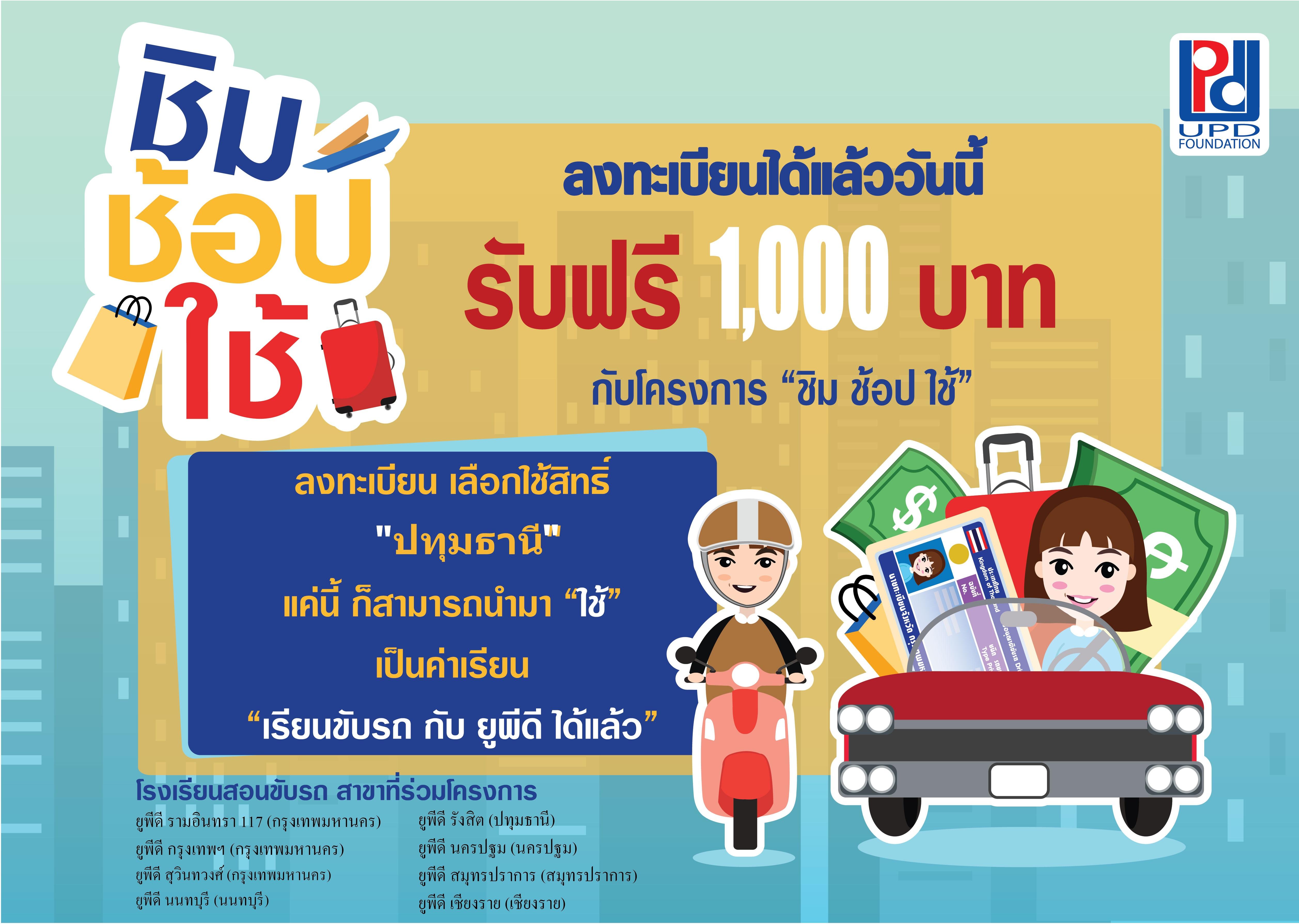 poster new-ปทุมธานี